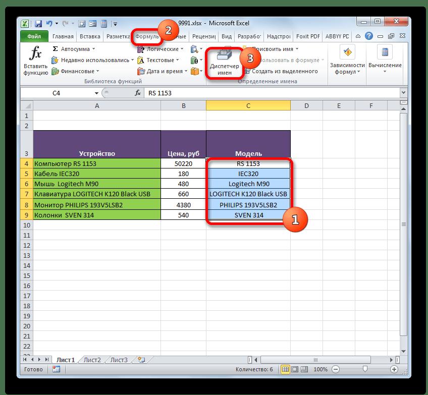 Переход в Диспетчер имен в Microsoft Excel