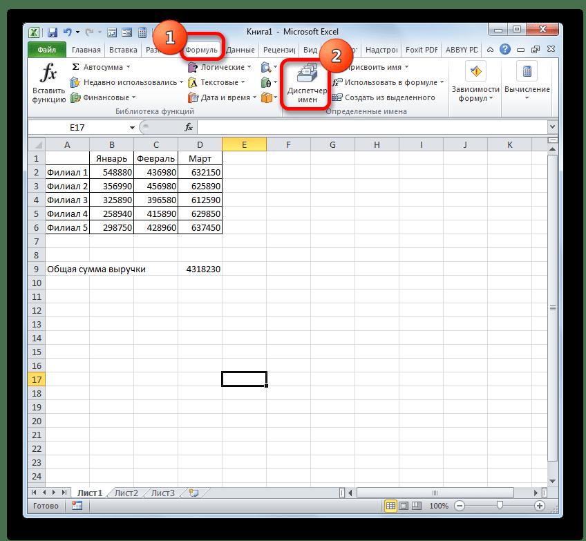 Переход в Диспетчер имен в программе Microsoft Excel