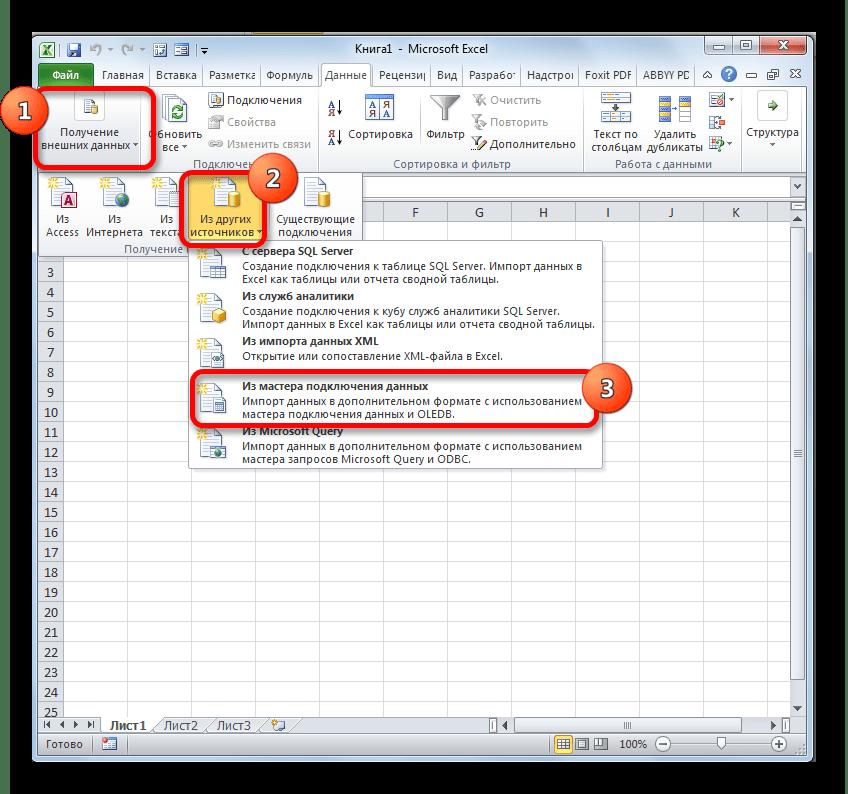 Переход в Мастер подключения данных в Microsoft Excel