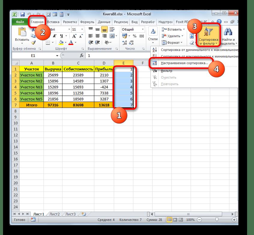 Переход в настраиваемую сортировку в Microsoft Excel