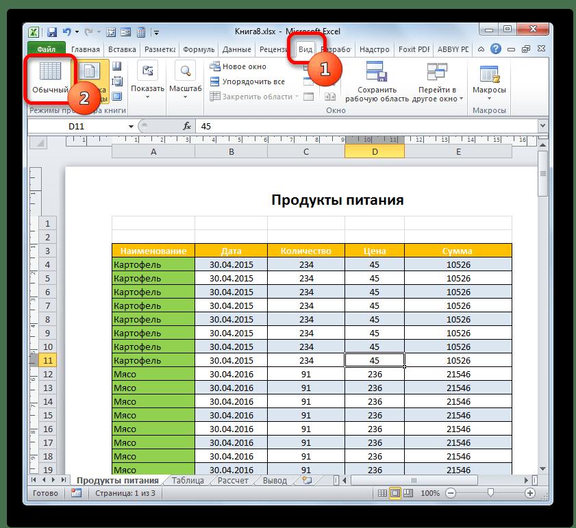 Переход в обычный режим просмотра документа через кнопку на ленте в Microsoft Excel