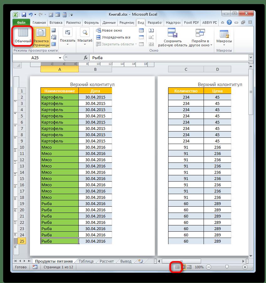 Переход в обычный режим работы в Microsoft Excel