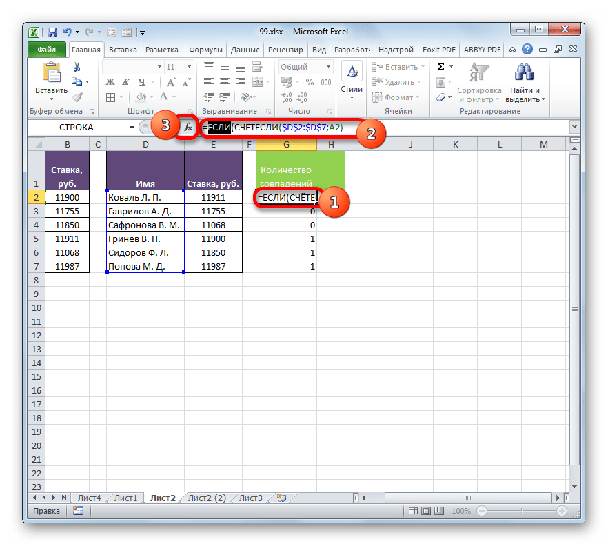 Переход в окно аргументов функции ЕСЛИ в Microsoft Excel