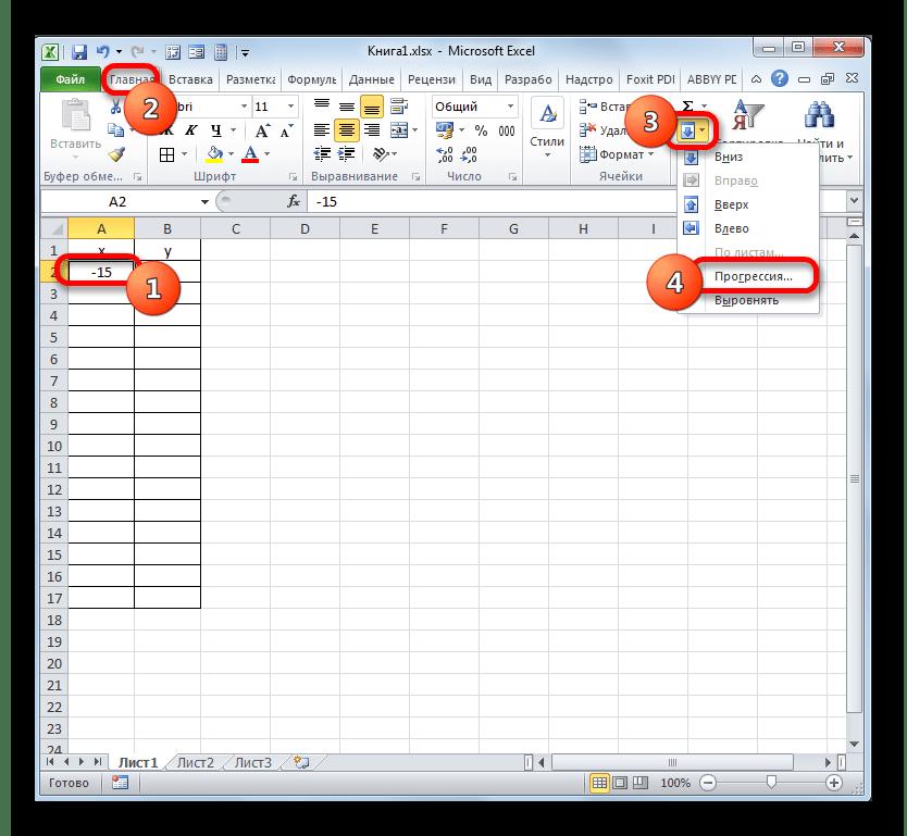 Переход в окно инструмента Прогрессия в Microsoft Excel