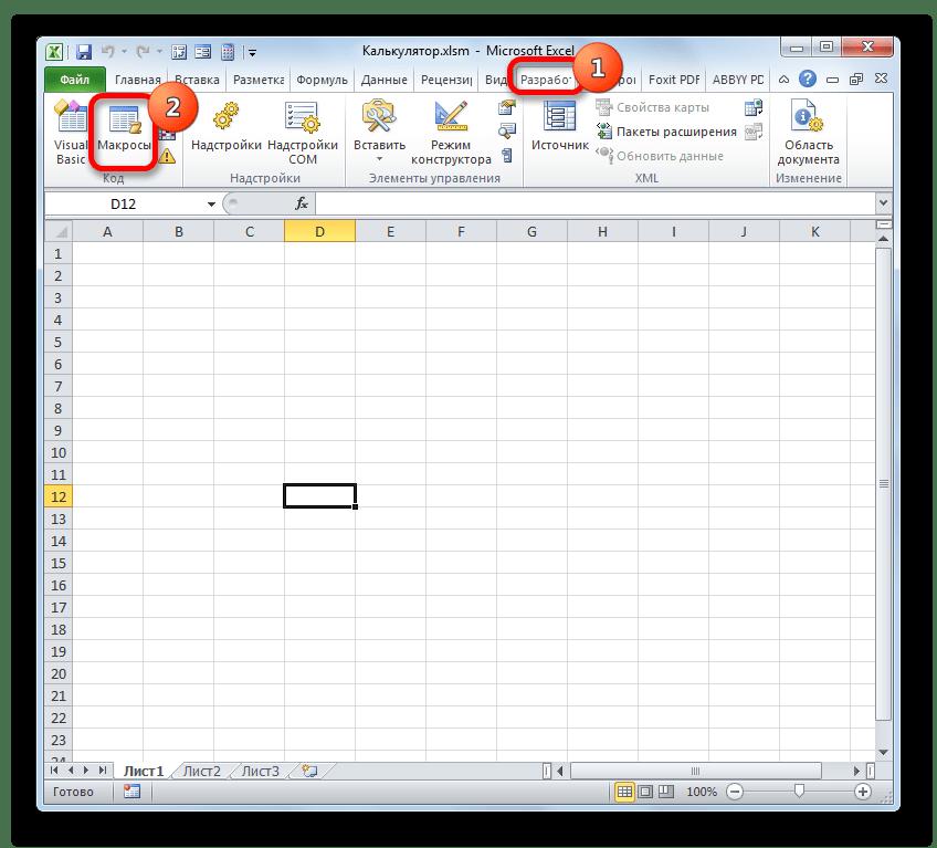 Переход в окно макросов в программе Microsoft Excel
