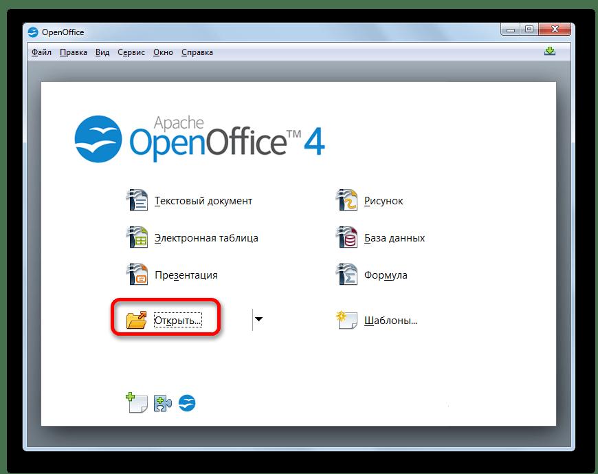 Переход в окно открытия файла в Apache OpenOffice