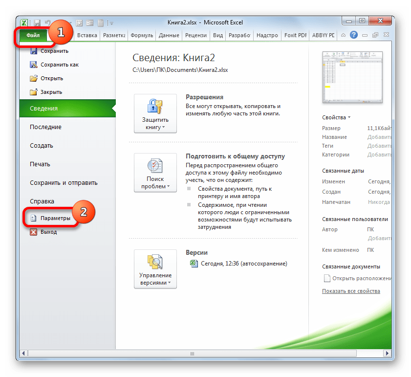Переход в окно параметров в Microsoft Excel