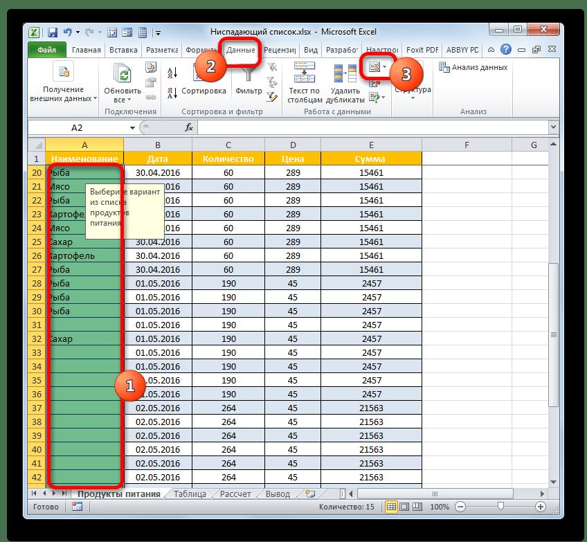 Переход в окно проверки данных для отключения выпадающего списка в Microsoft Excel