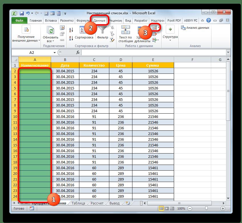 Переход в окно проверки данных в Microsoft Excel