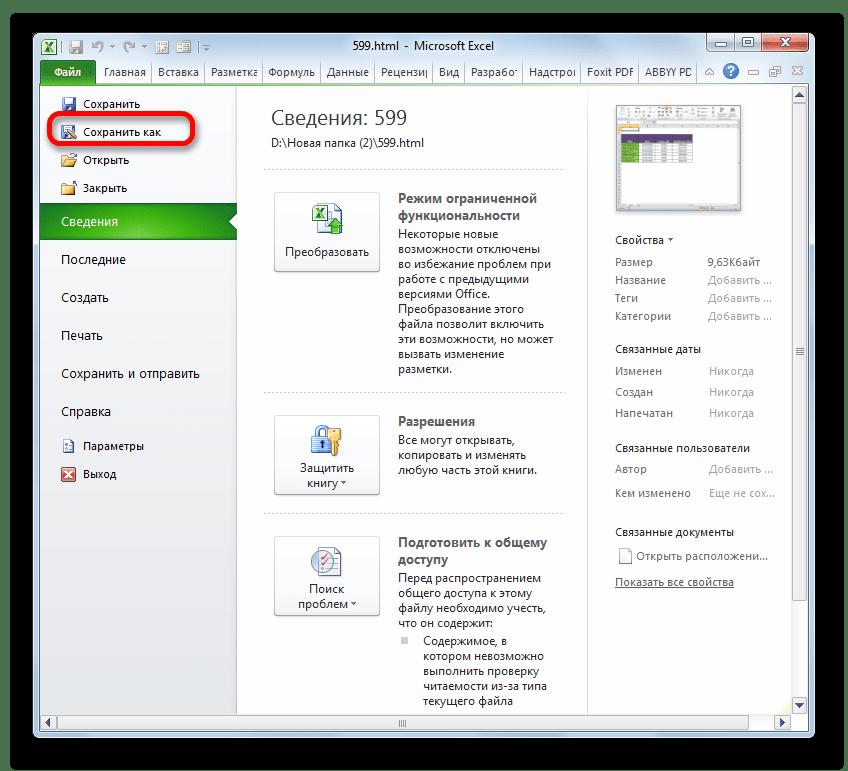 Переход в окно сохранения файла в Microsoft Excel