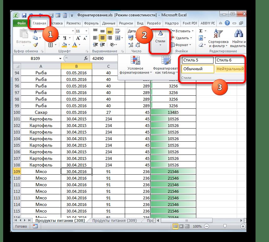 Переход в окно стилей в Microsoft Excel