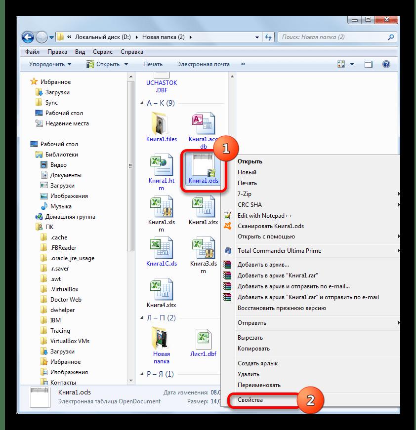 Переход в окно свойств файла ODS