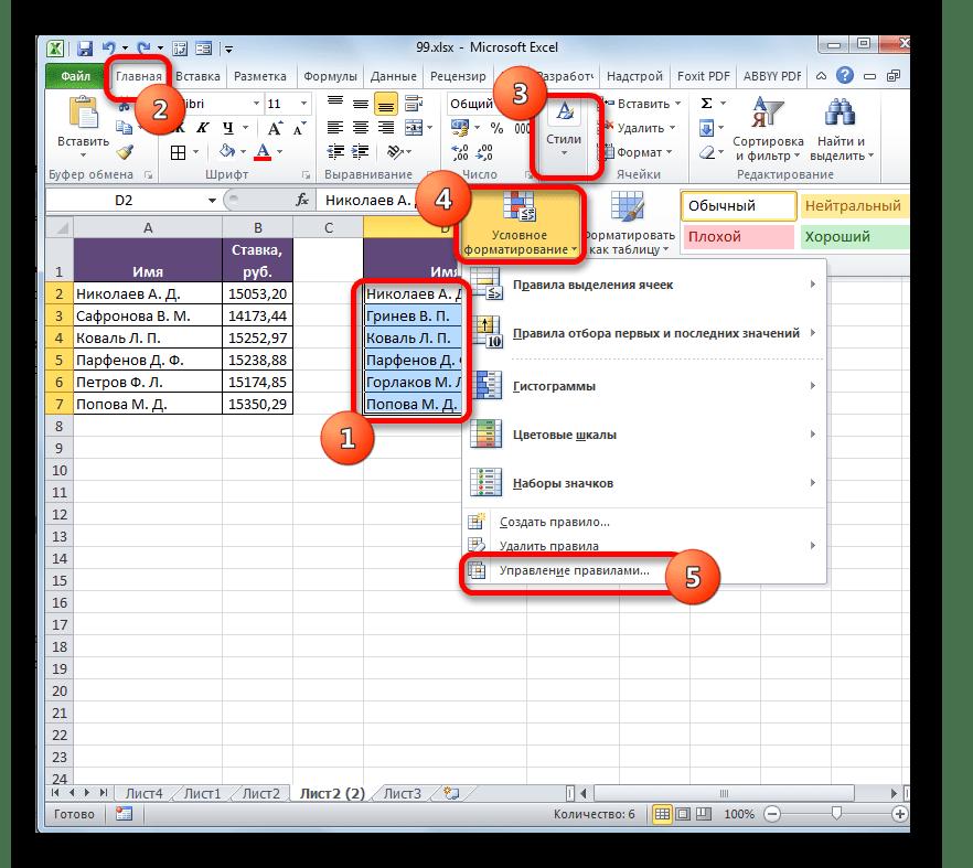 Переход в окно управления правилами условного форматирования в Microsoft Excel