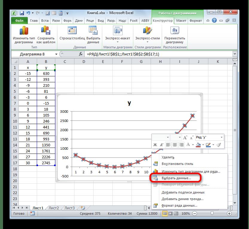Переход в окно выбора данных в программе Microsoft Excel