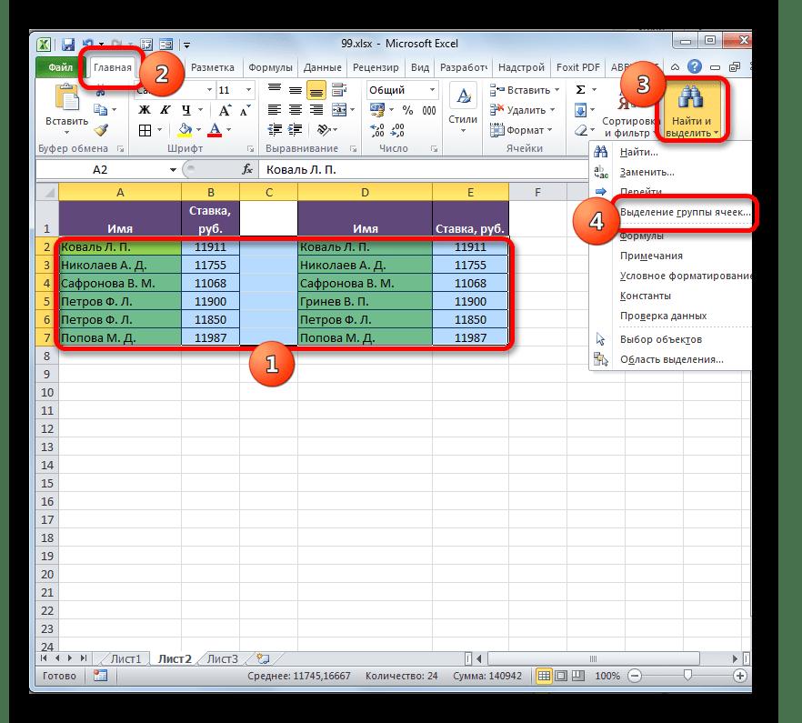 Переход в окно выделения группы ячеек в Microsoft Excel