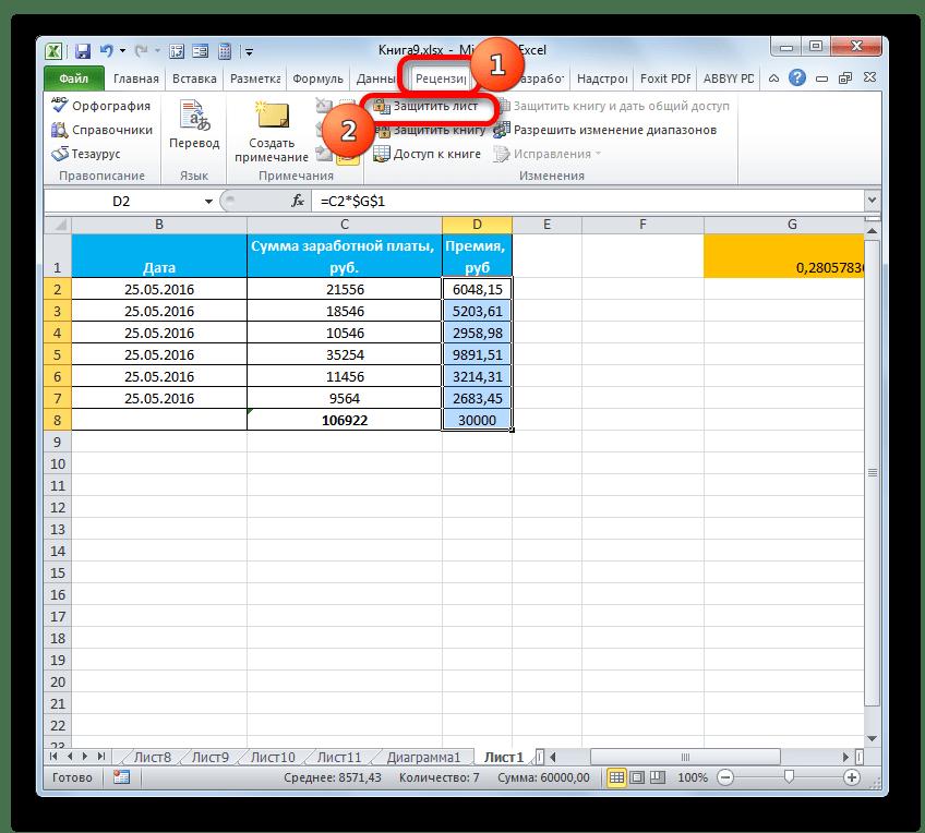 Переход в окно защиты листа в программе Microsoft Excel