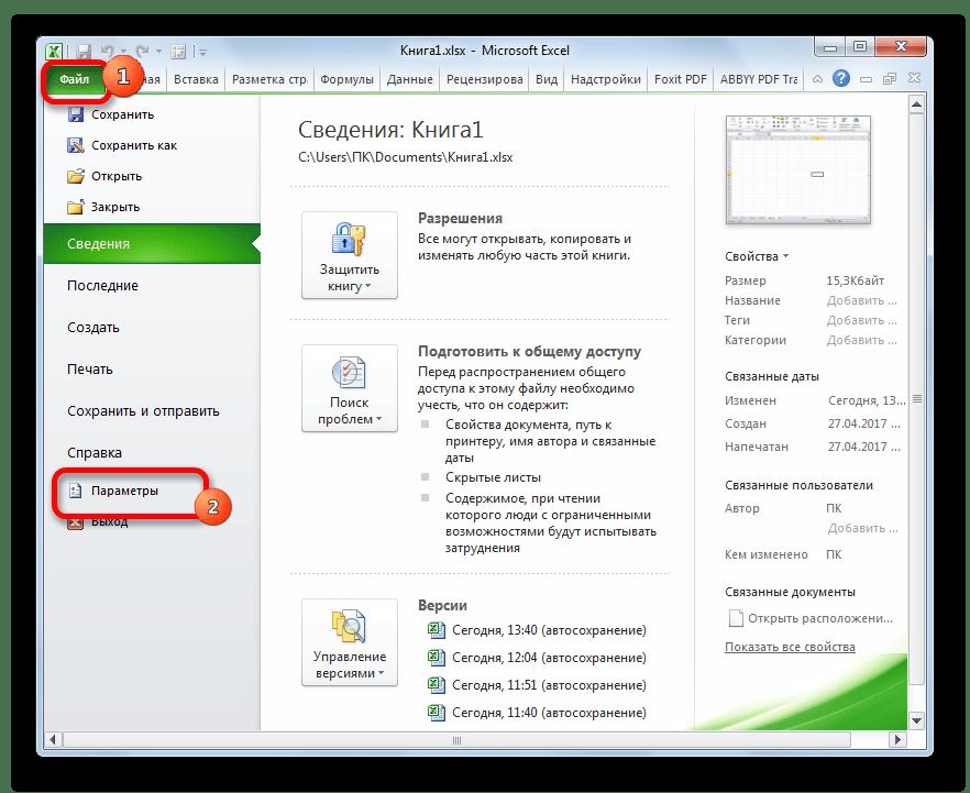 Переход в параметры в программе Microsoft Excel