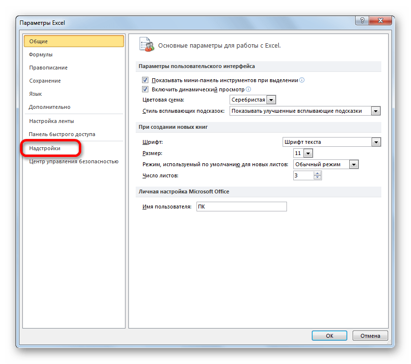 Переход в подраздел надстройки окна параметров в Microsoft Excel