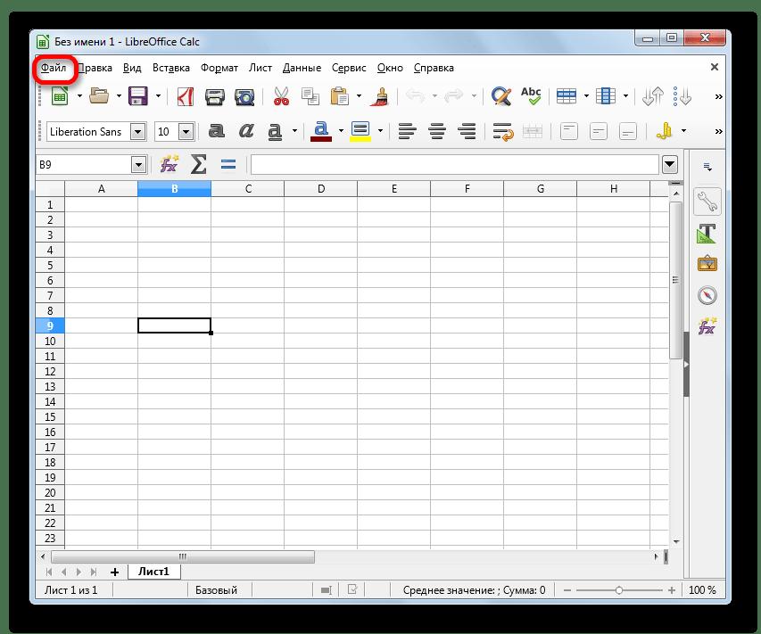 Переход в раздел Файл в меню в LibreOffice Calc