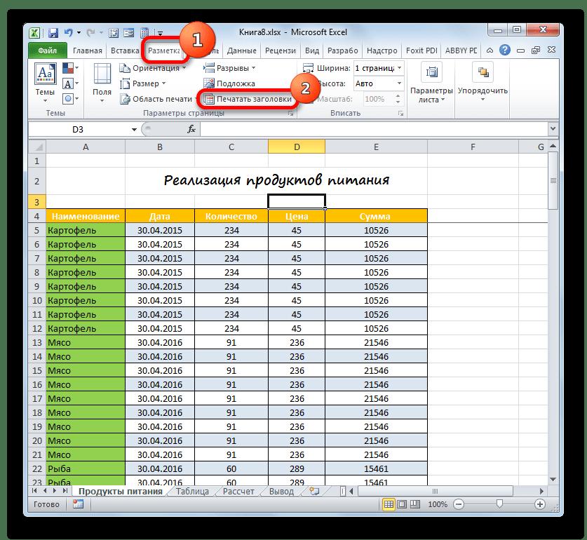 Переход в раздел Печатать заголовки в Microsoft Excel