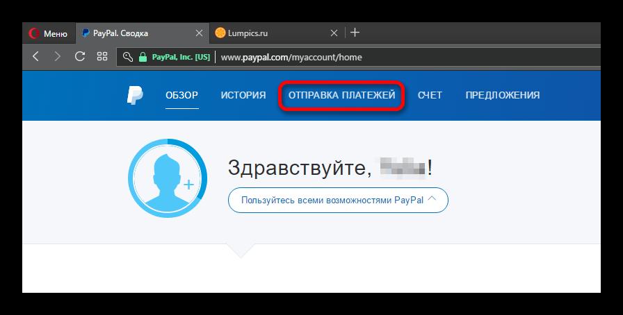Переход в раздел отправка платежей в электронном кошельке PayPal