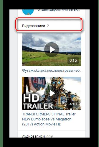 Переход в раздел видео с помощью блока видеозаписи на главной странице ВКонтакте