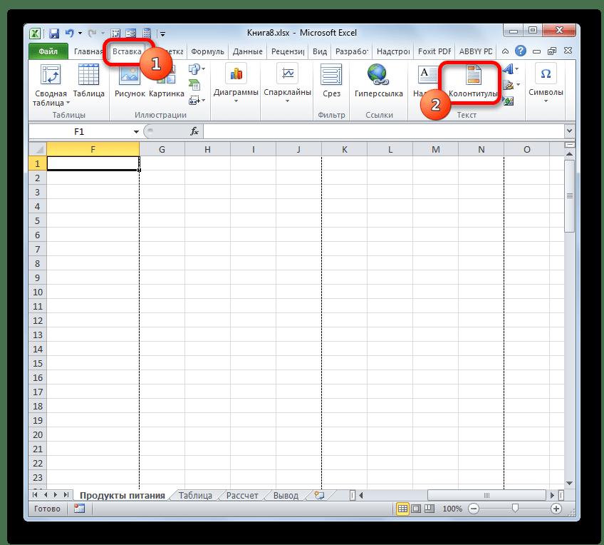 Переход в режим колонтитулов во вкладке Вставка в Microsoft Excel