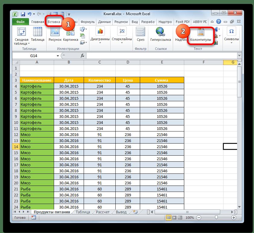 Переход в режим отображения колонтитулов через кнопку на ленте в Microsoft Excel