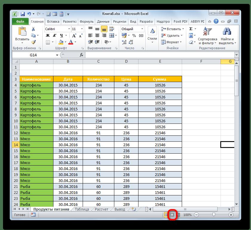 Переход в режим размертки страницы через икноку в строке состояния в Microsoft Excel