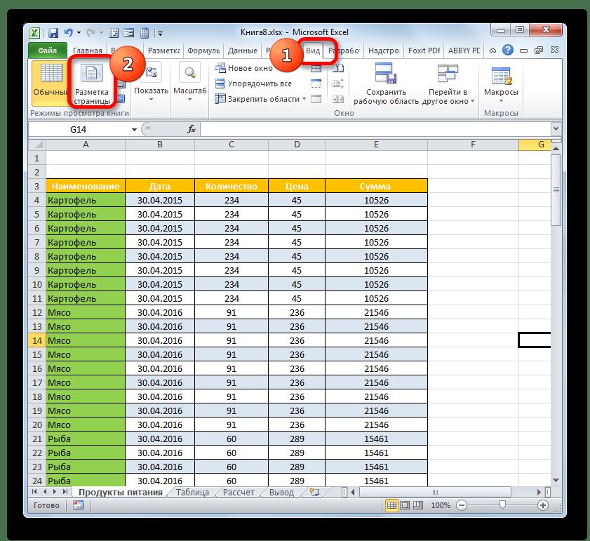 Переход в режим размертки страницы через кнопку на ленте в Microsoft Excel