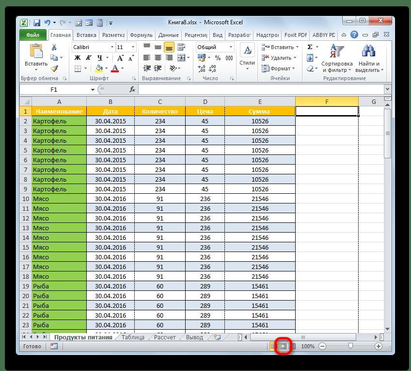 Переход в режим разметки страницы через иконку на строке состояния в Microsoft Excel