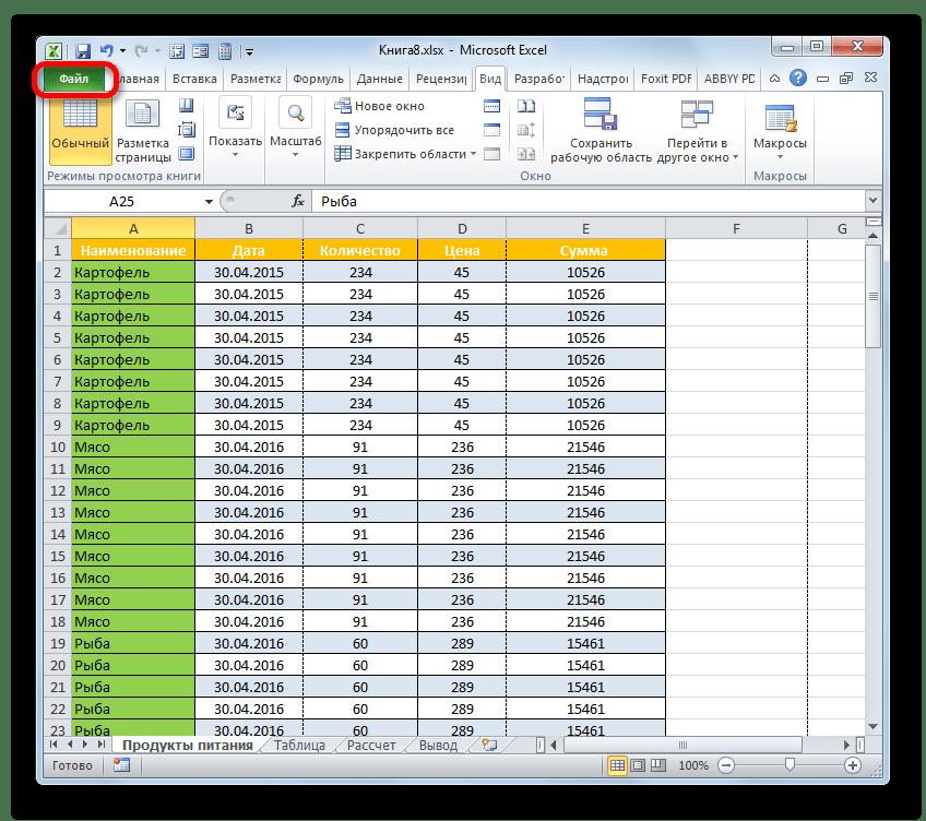 Переход во вкладку Файл в Microsoft Excel