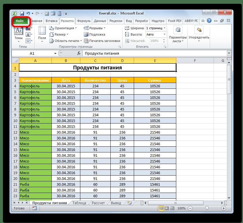 Переход во вкладку Файл в программе Microsoft Excel