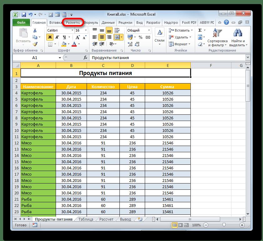 Переход во вкладку Разметка страницы в Microsoft Excel
