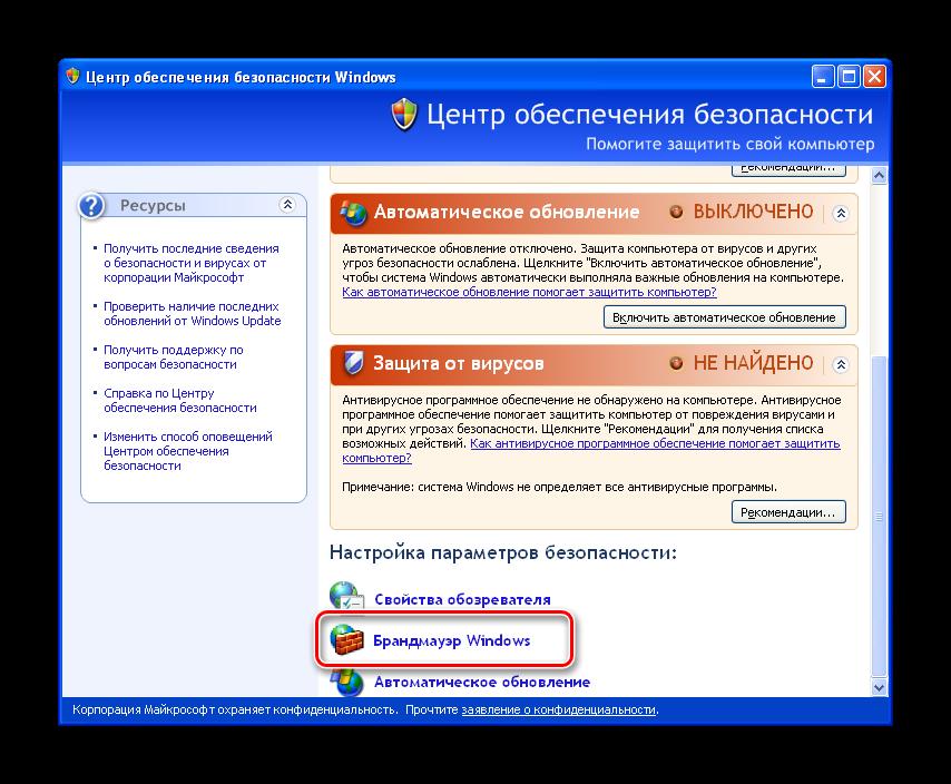 Переходим к настройкам брандмауэра в Windows XP