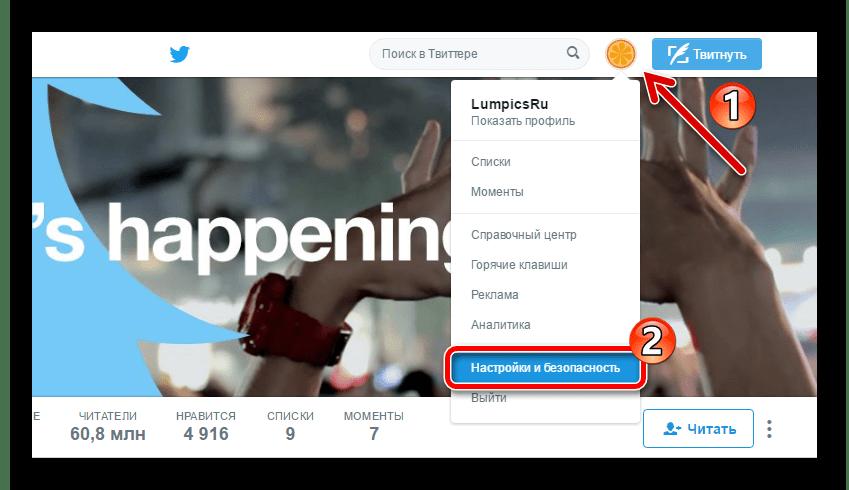 Переходим в настройки аккаунта в Твиттере