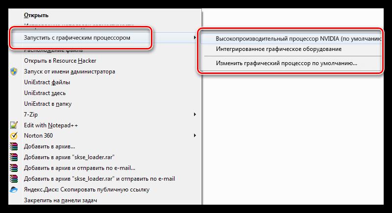 Переключение графического адаптера в контекстном меню проводника Windows