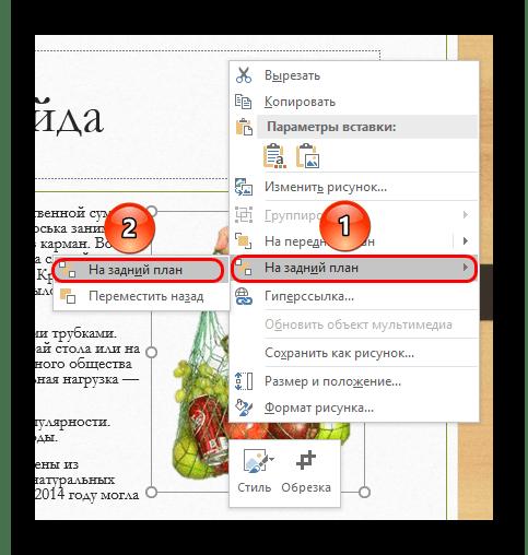 Перемещение фото на задний план в PowerPoint