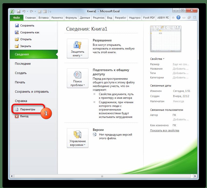 Перемещение в окно параметров в Microsoft Excel