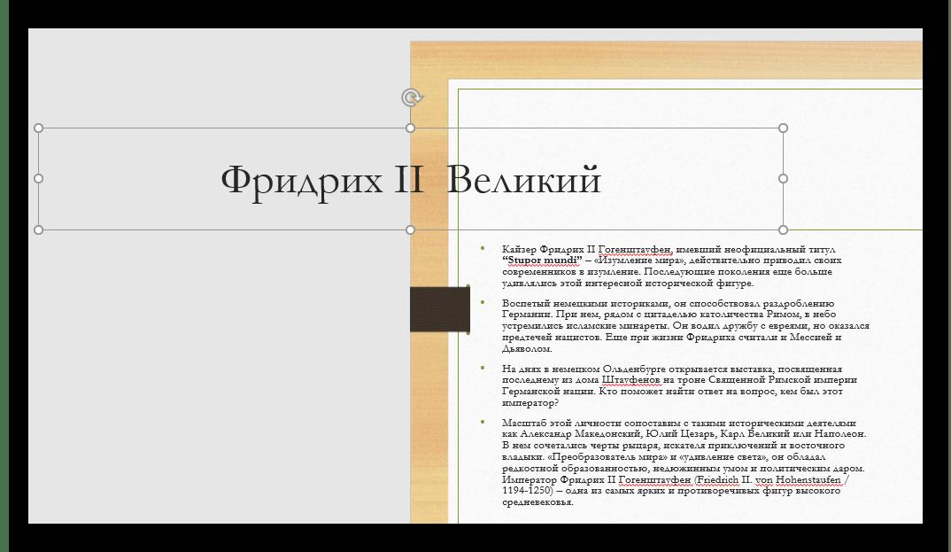Перемещение заголовка за границу слайда в PowerPoint