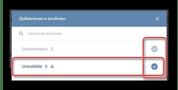 Перенос видеоролика в альбом в разделе видео ВКонтакте