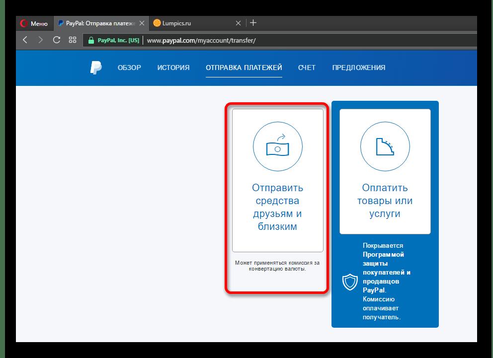 Перевод денежных средств на счёт другого пользователя PayPal