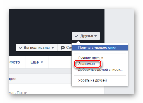 Перевод в статус знакомого Facebook