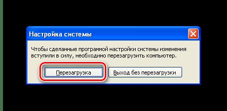 Перезагружаем Windows XP