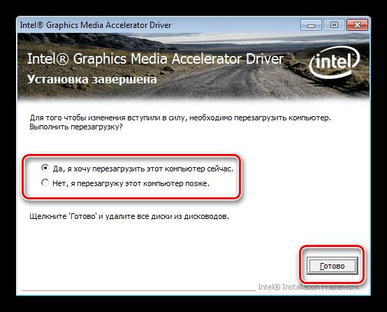 Перезагрузка компьютера после установки актуального драйвера для интегрированной графики Intel в Windows