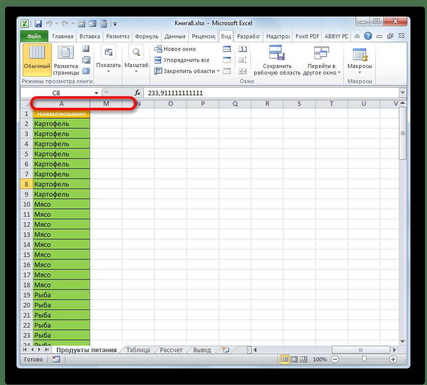 Первый столбец закреплен в Microsoft Excel
