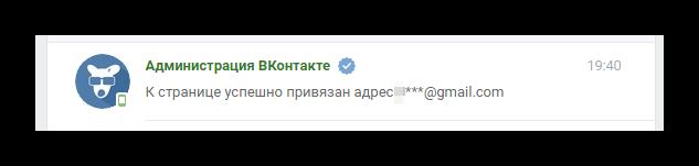 Письмо от администрации об успешном изменении адреса электронной почты ВКонтакте