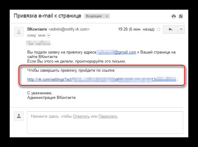 Письмо с кодом подтверждения смены адреса электронной почты в главных настройках ВКонтакте
