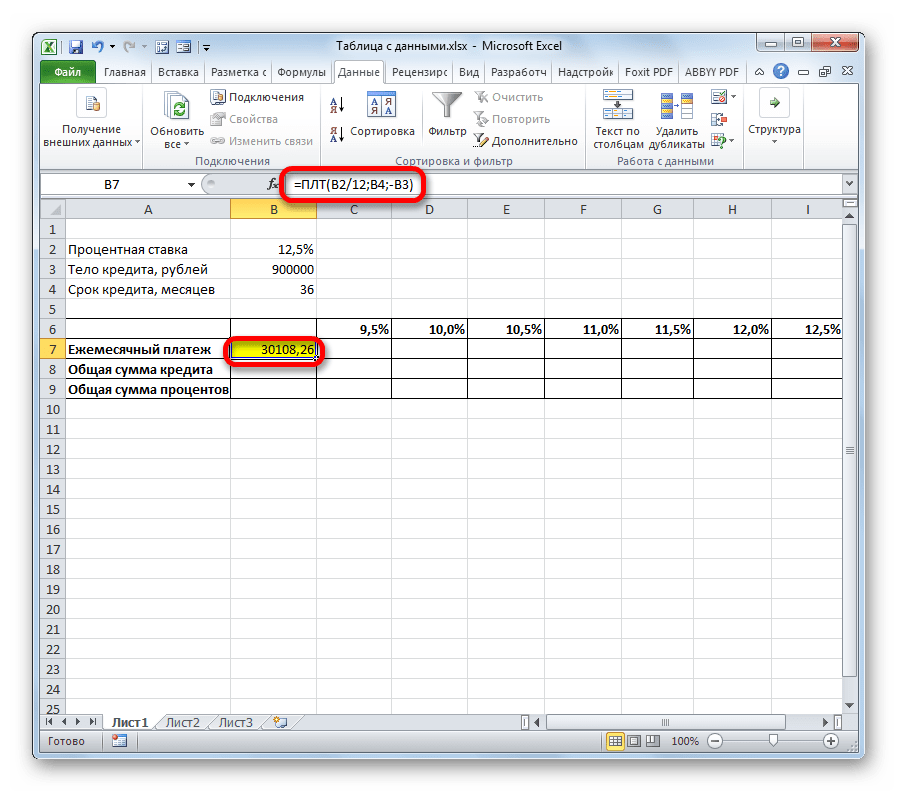 Подготовленная таблица в Microsoft Excel