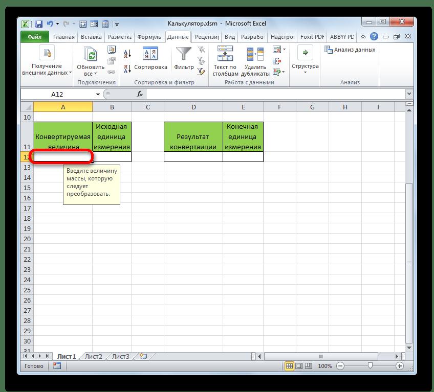 Подсказка для ввода при выделении ячеки в Microsoft Excel